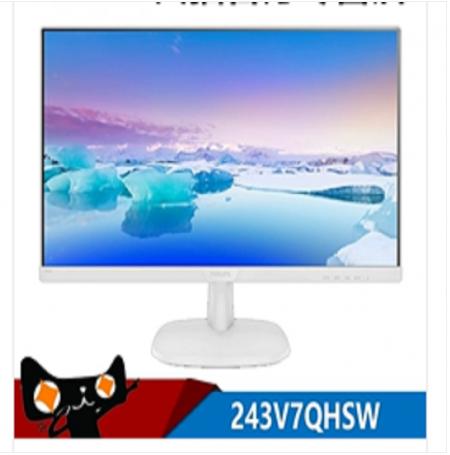 飞利浦243V7QHSWF 23.8(24)英寸IPS屏HDMI口白色液晶屏无边框