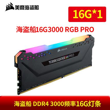 海盗船 RGB PRO灯条DDR4 3000 16G 单条 台式机电脑内存条