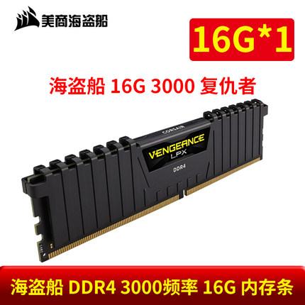 海盗船 复仇者 DDR4 16G 3000 单条 16GB台式机电脑内存条