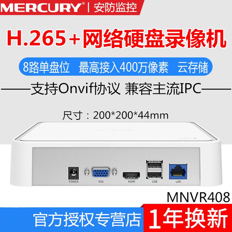 水星MNVR408 8路H265+网络硬盘录像机手机远程支持400万