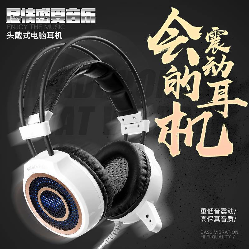 金河田511A游戏耳机头戴式电竞竞技有线电脑台式笔记本耳麦带麦带话筒发光