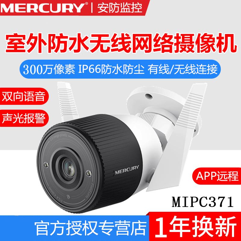 水星MIPC371 300万像室外无线红外夜视网络摄像头 手机远程监控