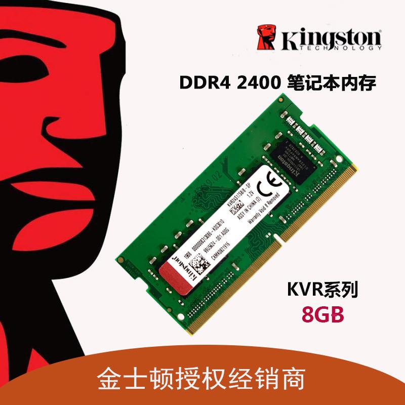 原装正品金士顿 DDR4 2400 第四代笔记本 内存条4G-8GB 单根全国联保