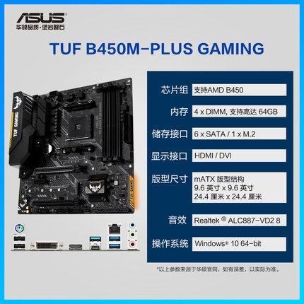 Asus/华硕 TUF B450M-PLUS GAMING电脑台式游戏主板AM4接口