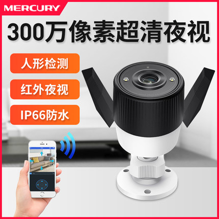 水星 MIPC372-4 室外防水型300万像素无线网络摄像头 红外夜视高清家用