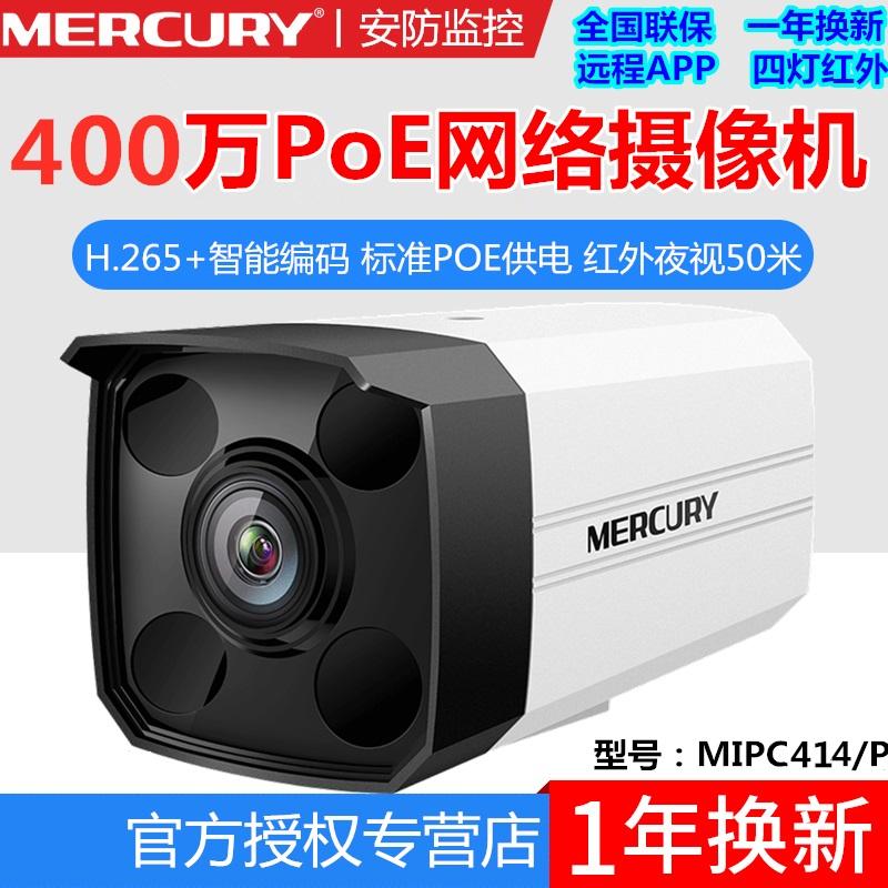 水星MIPC414P POE监控摄像头 400万像素 H.265+网络远程APP摄像机