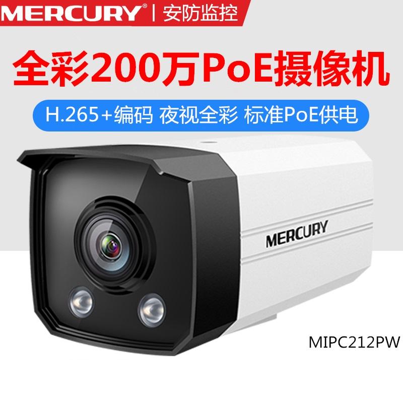水星MIPC212PW-4全彩夜视200W 像素POE高清网络摄像头防水1080P