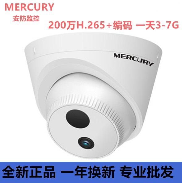 水星 MIPC231   200万半球网络摄像机 265+智能编码1080p家用监控