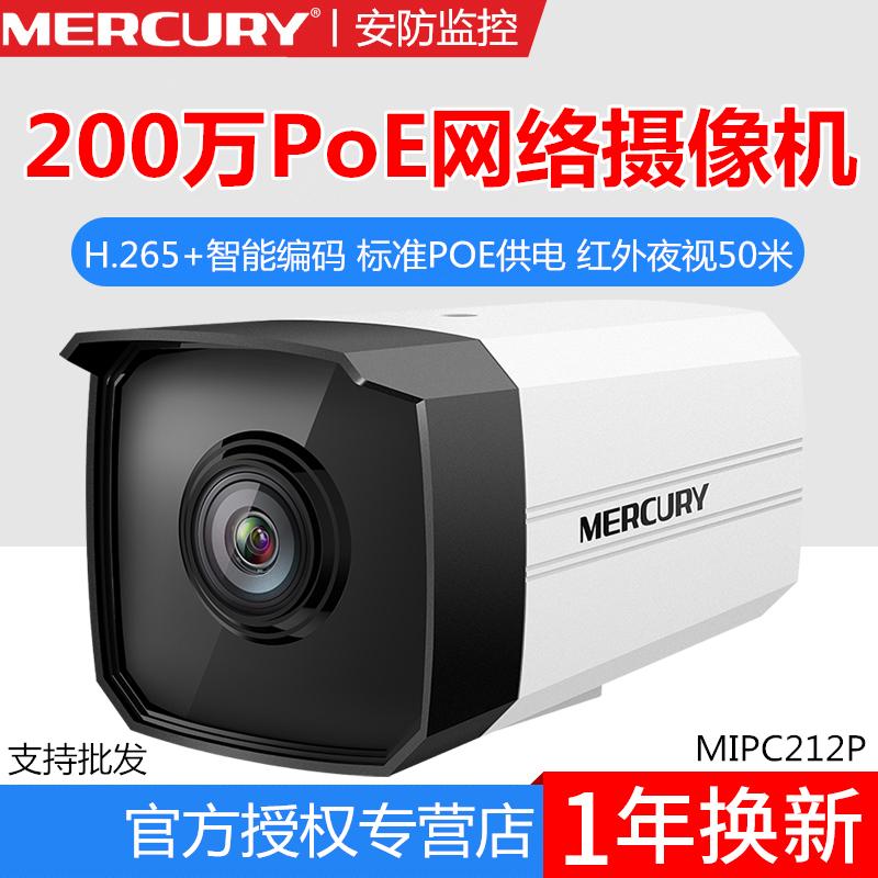 水星MIPC212P高清200万POE红外网络摄像头H.265+云存储APP
