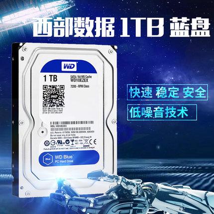 正品联保西部数据/WD1T-2T SATA3 7200转台式机蓝盘