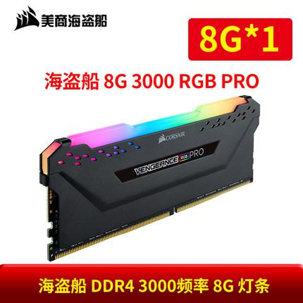 海盗船 RGB PRO灯条DDR4 3000 8G 单条 台式机电脑内存条
