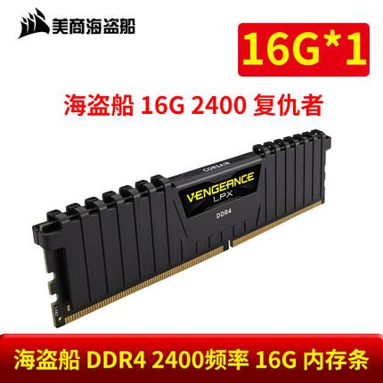 海盗船 复仇者 DDR4 16G 2400 单条 16GB台式机电脑内存条