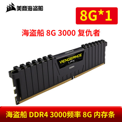 海盗船 复仇者 DDR4 8G 3000 单条 8GB台式机电脑内存条