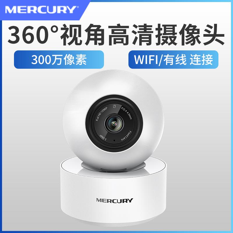 水星MIPC351-4 300万像素 H265编码 家用无线摄像头wifi智能网络