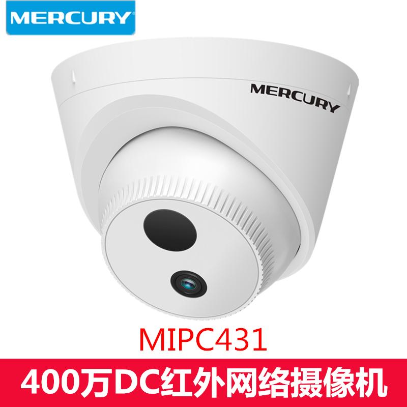 水星MIPC431高清400万网络监控摄像头DC供电H.265+远程APP
