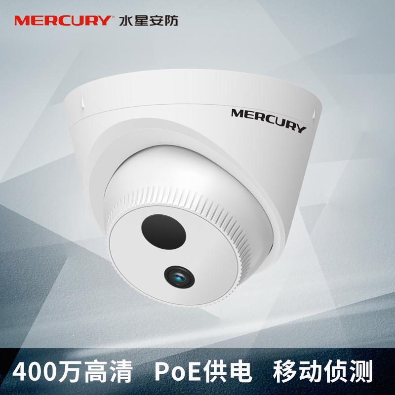 水星 MIPC431P 半球400万PoE供电H.265+红外网络摄像机