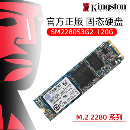 Kingston金士顿M.2固态120G/240G固态M.2 台式机笔记本固态