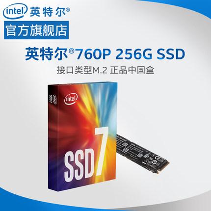 Intel/英特尔 760P 固态硬盘M.2 NVMe固态盘PCIE接口SSD固态