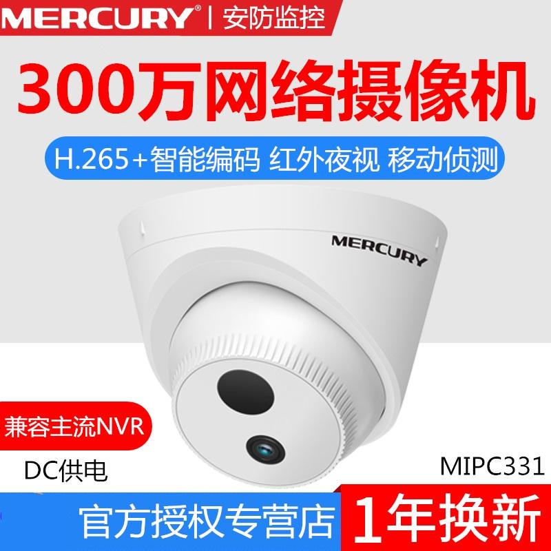 水星MIPC331高清300万半球监控摄像头红外夜视H.265+编码