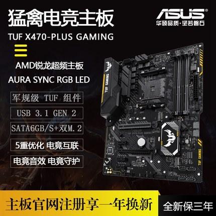 Asus华硕 TUF X470-PLUS GAMING 电竞特工主板 AMD X470/AM4针脚