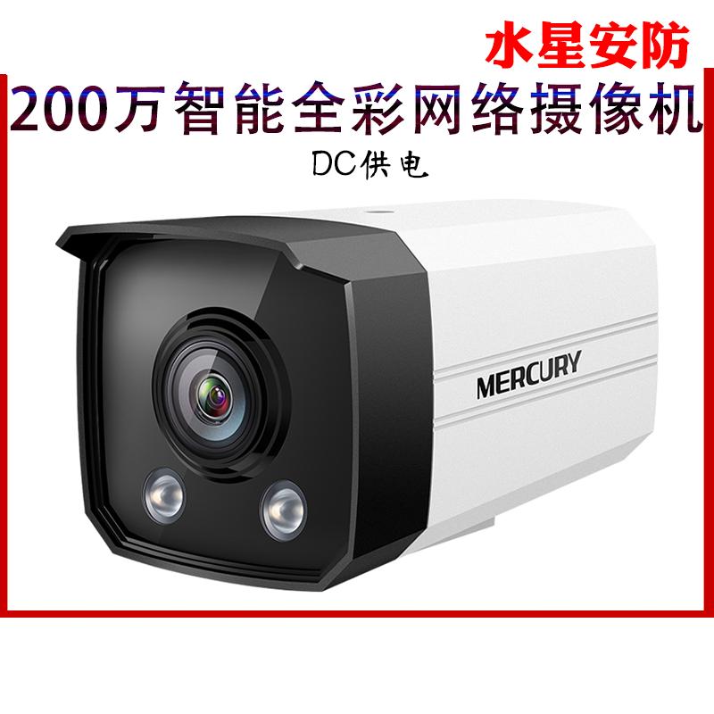 水星MIPC212W-4日夜全彩DC供电监控头200W像素1080P高清白光远程AP