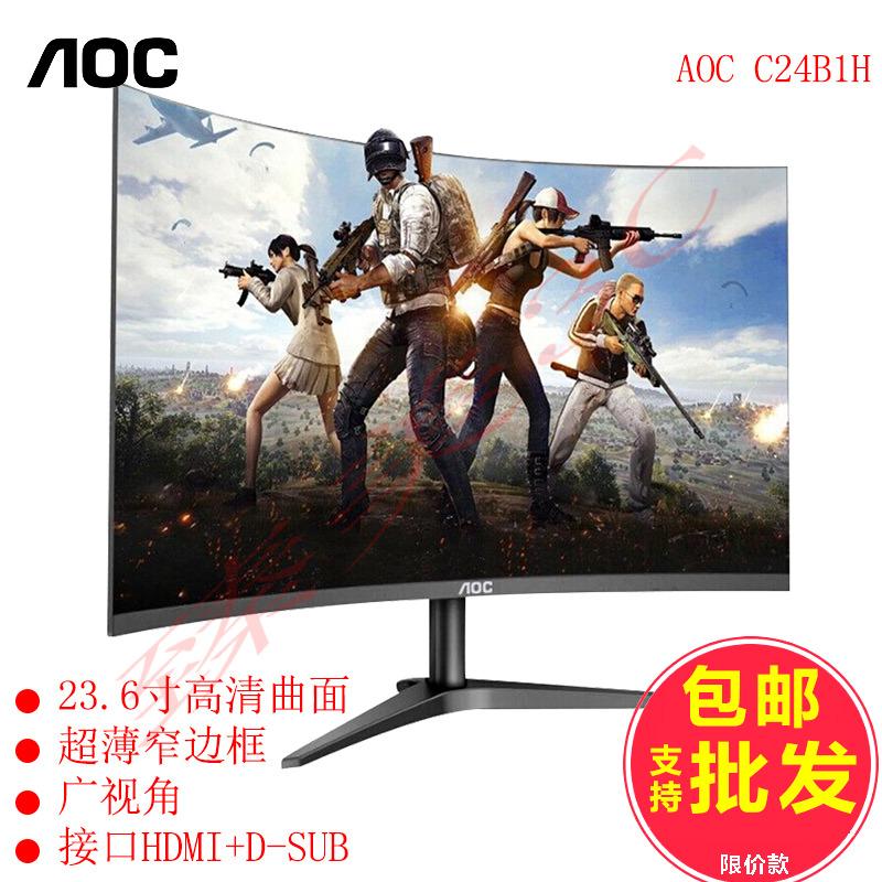AOC C24B1H 23.6英寸1500R不闪屏VA广视角曲面电脑显示器