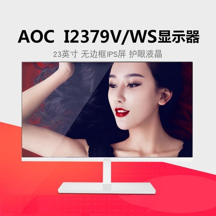 AOC I2379V/WS 23英寸AH-IPS 窄边不闪屏护眼高清电脑液晶显示器 白色
