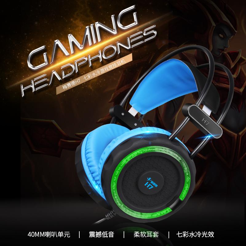 梅赛德 H7 耳机头戴式电脑游戏网吧电竞重低音耳麦带话筒吃鸡耳机