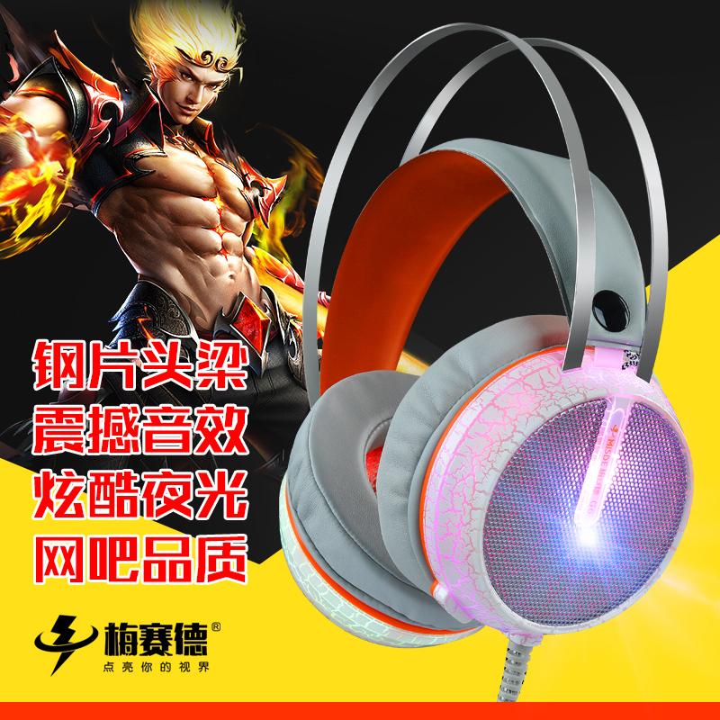 梅赛德G6头戴电竞重低音发光游戏耳麦头戴式耳机带麦克风7.1吃鸡