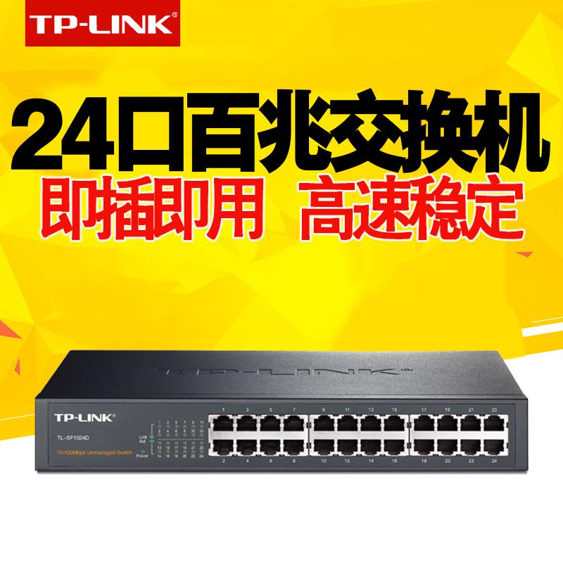 原装正品TP-LINK TL-SF1024D 24口交换机 桌面交换机 网络 交换机24 百兆