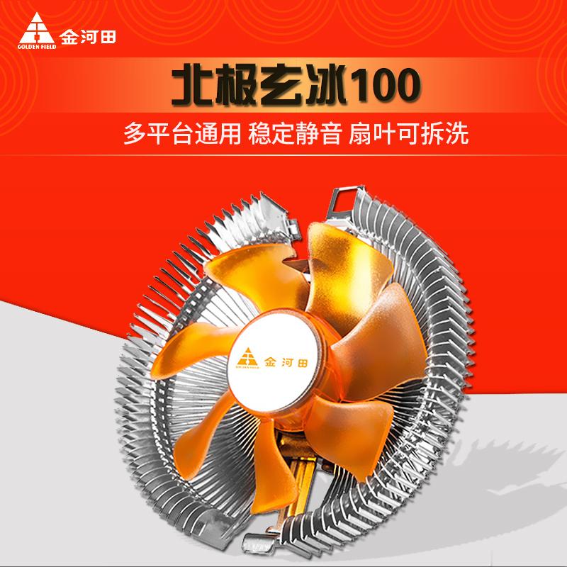 金河田玄冰100发光CPU散热器风扇多平台