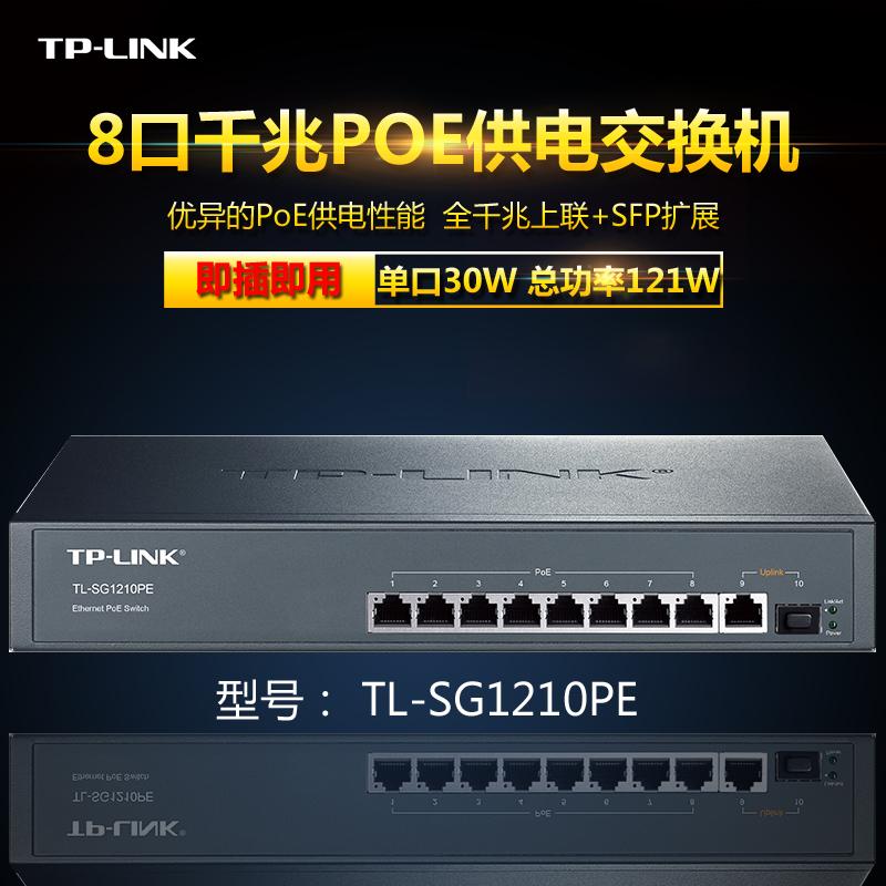 TP TL-SG1210PE 8口千兆PoE供电交换机无线AP视频监控供电器