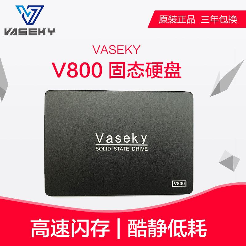 威士奇128G-256G-500G 固态硬盘 2.5寸 SSD 笔记本台式固态游戏盘 三年换新
