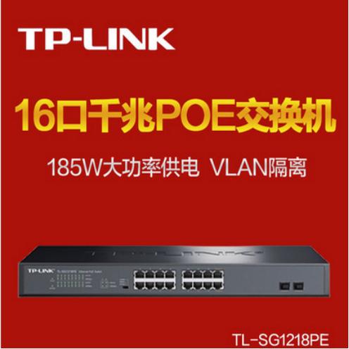 TP-Link TL-SG1218PE16口全千兆PoE交换机视频监控无线AP供电非网管