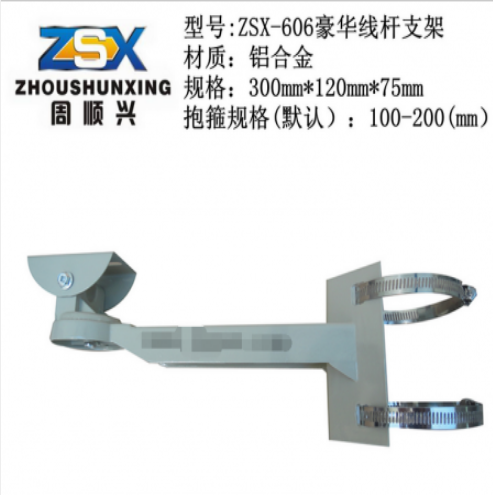 ZSX-606铝合金豪华线杆支架监控支架安防监控 米黄色