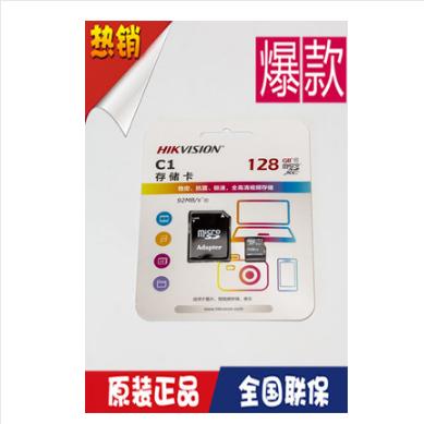 海康威视萤石监控摄像机专用内存卡TF卡 128G高速存储卡