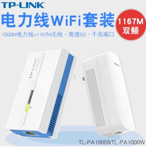 TP-LINK TL-PA1000&TL-PA1000W双千兆无线扩展器套装双频wifi电力线适配器