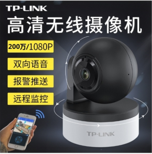 TP-LINK IPC42A 200W无线摄像头全景WIFI远程家用高清手机智能宠物监控