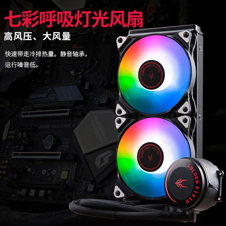 金河田银狐240一体式CPU水冷散热器套装 静音全平台7彩呼吸灯CPU风扇