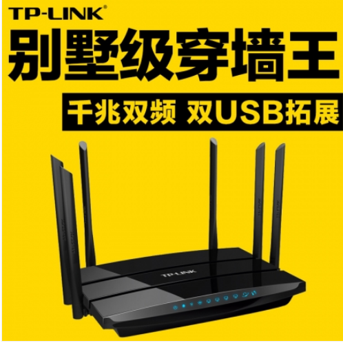 TP-TL-WDR7500全千兆口 1.75G 11AC双频千兆无线路由器顶级穿墙
