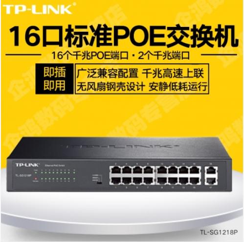 TP TL-SG1218P18/16口全千兆POE交换机企业网络WIFI监控供电1000M交换机