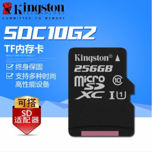 金士顿256G 内存卡TF卡class10高速监控手机卡