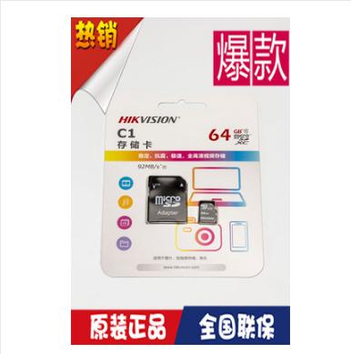 海康威视正品C1存储卡64G监控录像专用稳定高速TF卡行车记录内存