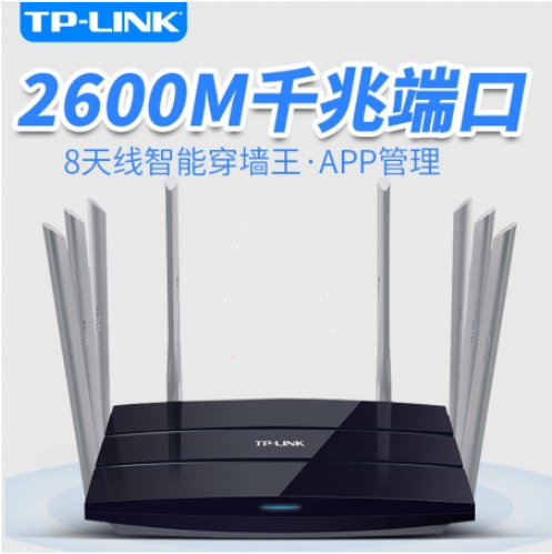 TP-LINK TL-WDR8620双频全千兆端口光纤无线路由器真8根天线高速穿墙WIFI