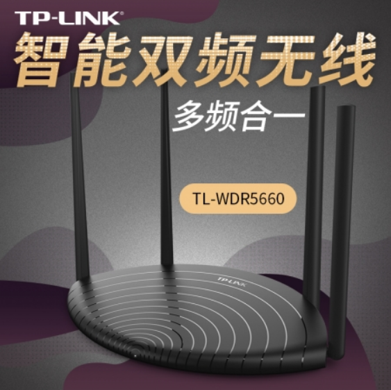 TP-LINK WDR5660双频无线百兆路由器5G穿墙王家用高速光纤穿墙